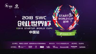 【报名】2018 创业世界杯中国区总决赛观摩