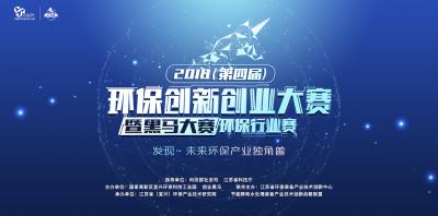 2018(第四届)环保创新创业大赛暨黑马大赛环保行业赛